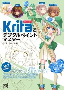 krita-book-japan